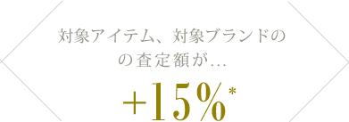 15%UP*